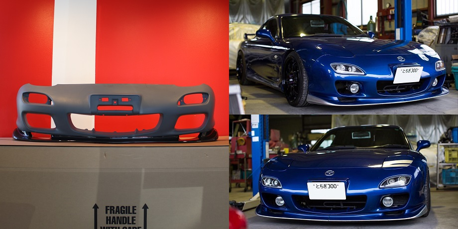 FD3S RX-7 Misc  Items | Shine Auto Project